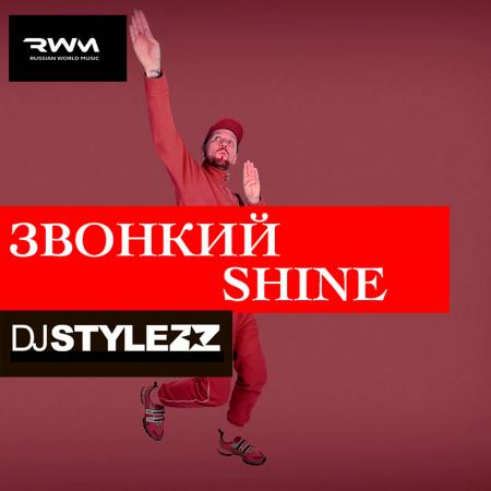Звонкий - Shine (Stylezz Remix)